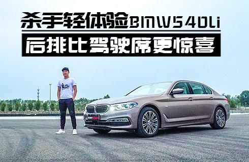 杀手轻体验:BMW540Li,后排比驾驶席更惊喜