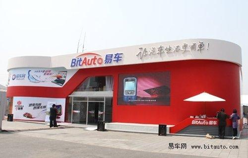 易车网打造2010北京车展视频报道直播