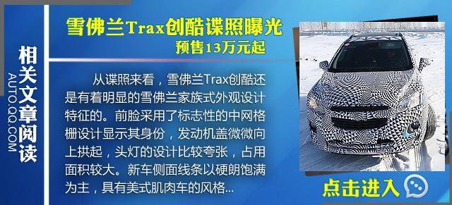[新车发布]雪佛兰TRAX创酷官图 夏季上市