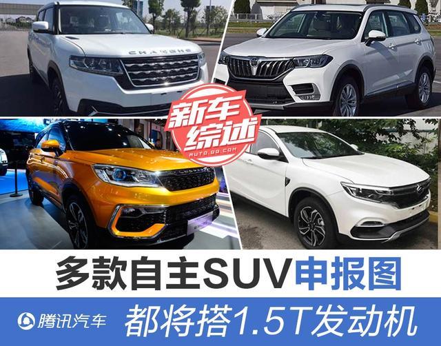 多款自主SUV申报图曝光 全部搭载1.5T发动机