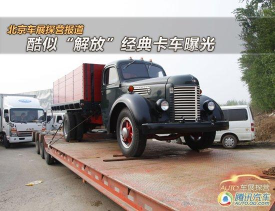 """[北京车展探营]酷似""""解放""""经典卡车曝光"""