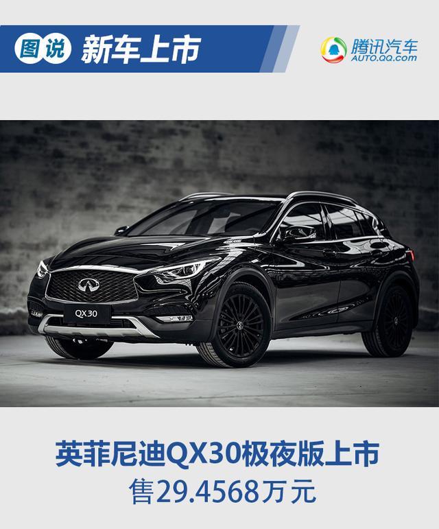 英菲尼迪QX30极夜版上市 售29.4568万元