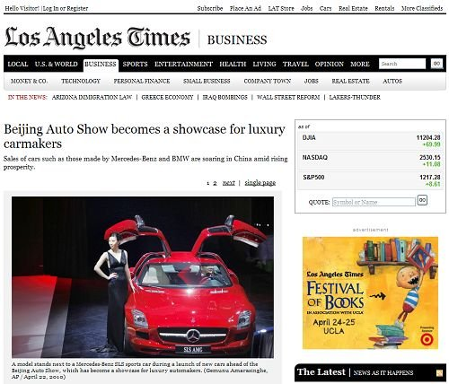 洛杉矶时报:北京车展上豪华车竞相亮相
