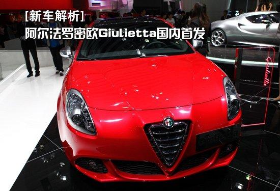 [新车解析]阿尔法罗密欧Giulietta国内首发