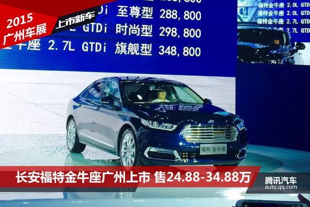 长安福特金牛座广州上市 售24.88-34.88万