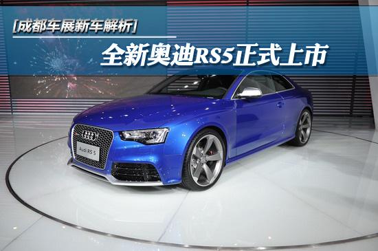 [成都车展新车解析]全新奥迪RS5正式上市