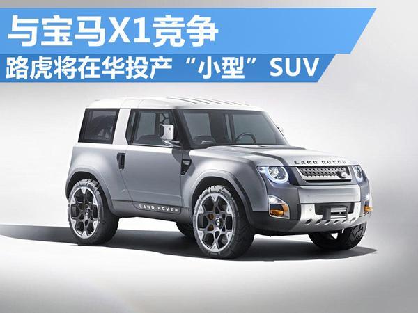 路虎小型SUV将在华投产