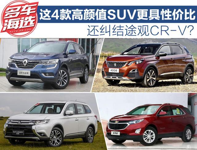 还纠结途观CR-V?这4款高颜值SUV更具性价比