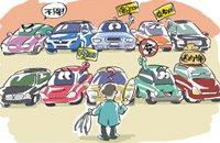 发改委:四季度汽车价格将继续稳中下降