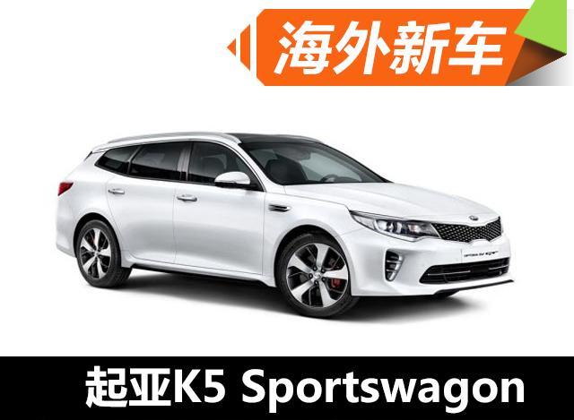 起亚全新K5 Sportswagon官图 K5旅行版