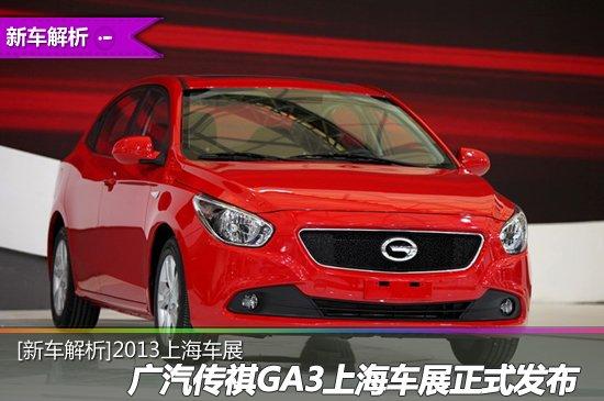 [新车解析]广汽传祺GA3上海车展正式发布