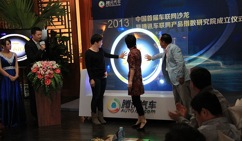 腾讯车联网产品指数研究院成立启动仪式