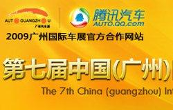 2009广州车展