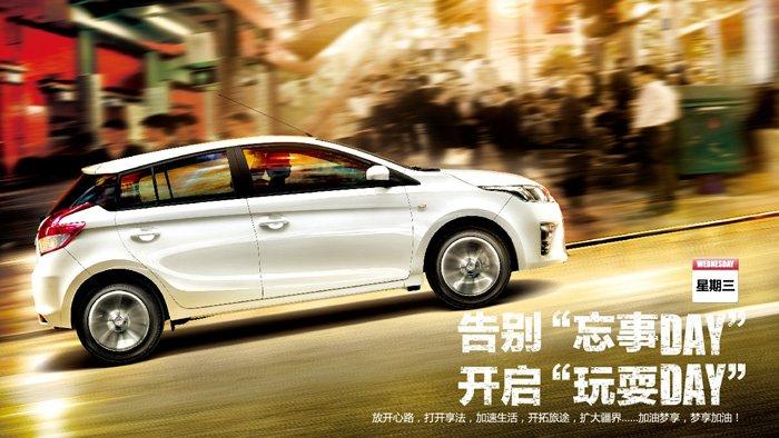 丰田YARiS L致炫中国区发布产品实拍