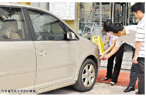 汽车鉴定成为市民的难题
