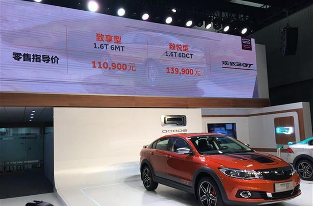 观致3 GT上市 售价11.09万-13.99万元