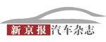 新京报汽车杂志