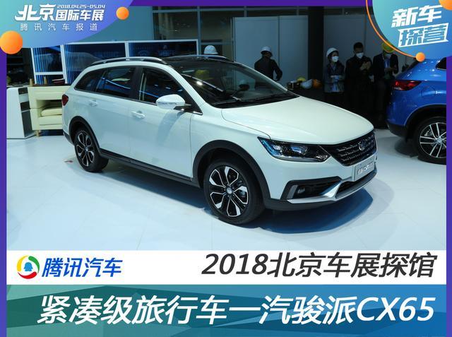 天津一汽骏派CX65亮相 定位紧凑级旅行车