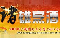 2008广州车展