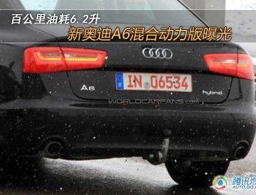 新奥迪a6混合动力版高清图片