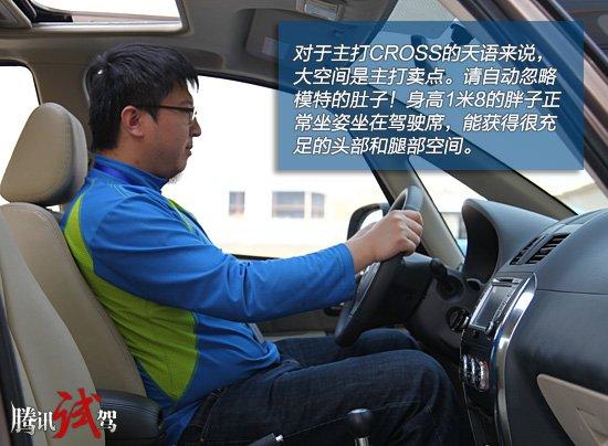 提升实用性 腾讯体验长安铃木天语SX4/尚悦