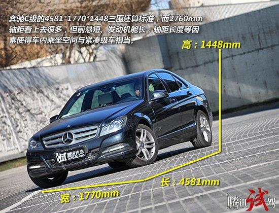 腾讯试驾北京奔驰C260时尚版 执行C计划