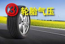 轮胎气压问题