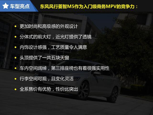 腾讯试驾东风风行菱智M5 实惠又实用