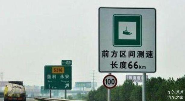 高速上的区间测速 很多司机因不懂而屡次扣分