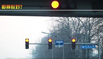 腾讯汽车编辑实测:提前多远刹车才能避免闯黄灯