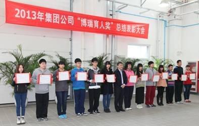 北京祥龙博瑞为员工子女颁发奖学金