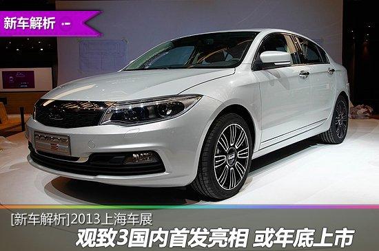 [新车解析]观致3国内首发亮相 或年底上市
