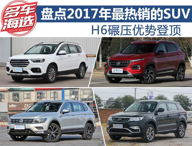 H6碾压优势登顶 盘点2017年最热销的SUV