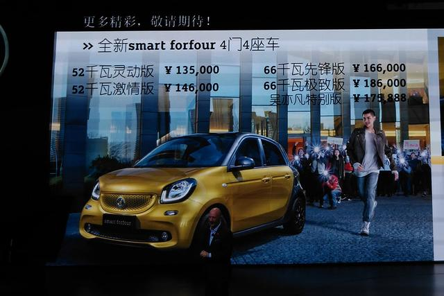 【上市新车】smart forfour上市 13.5万起
