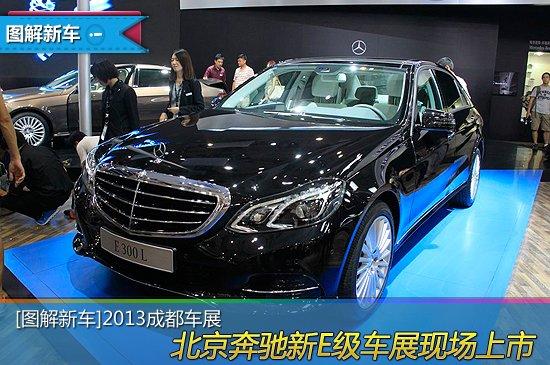 [图解新车]北京奔驰新E级车展现场上市