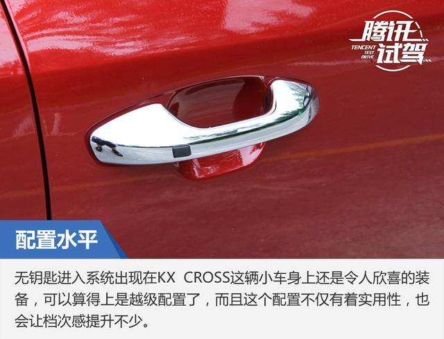 腾讯试驾东风悦达起亚KX CROSS 混出范儿图片