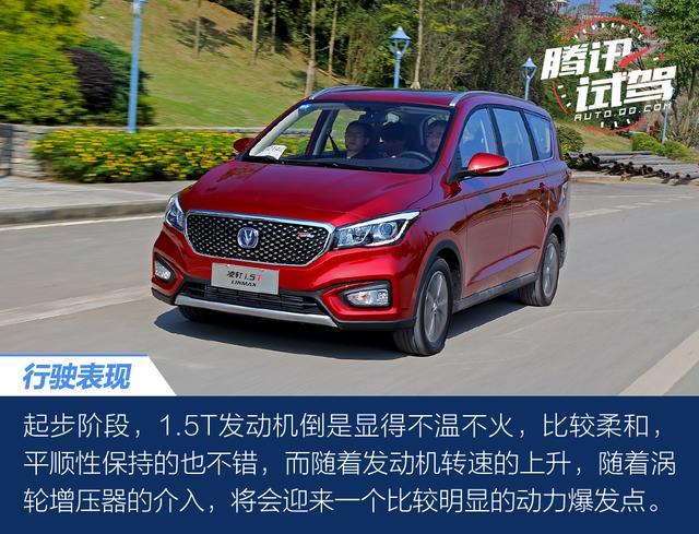 腾讯试驾长安凌轩1.5T自动挡 受众更加广泛