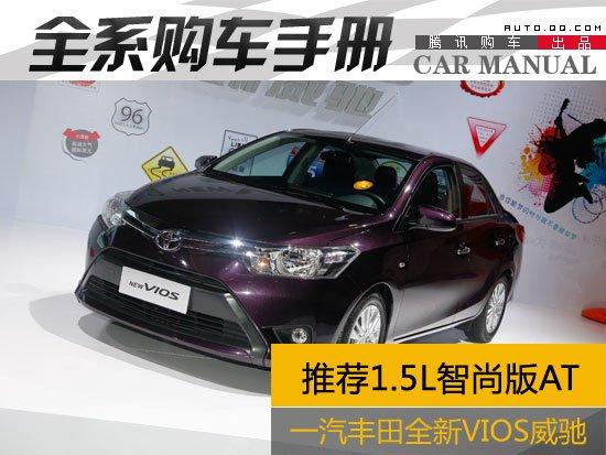 推荐1.5L智尚版AT 丰田全新威驰购车手册
