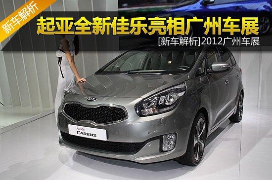 [新车解析]起亚全新佳乐MPV车型国内首发