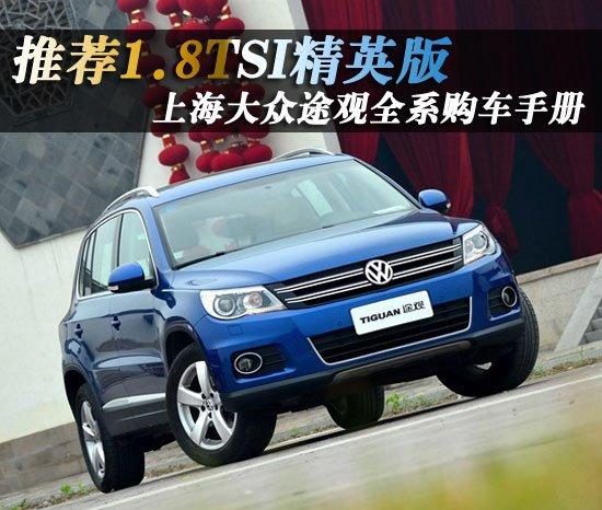 上海大众途观购车手册 推荐1.8T精英版