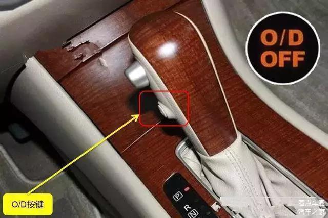 自动挡都快要开到报废 O/D键很多车主都没用过