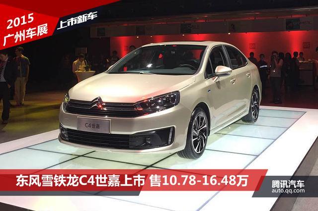 东风雪铁龙C4世嘉上市 售10.78-16.48万