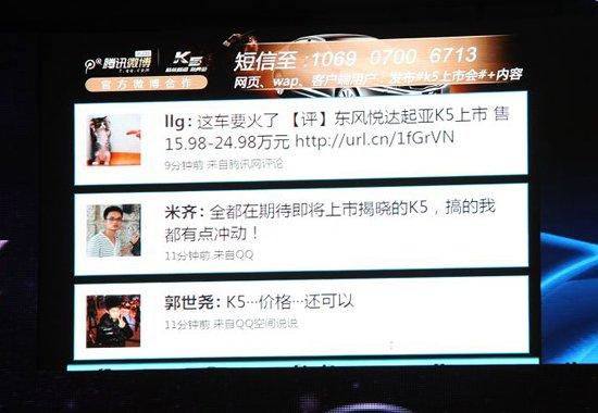 起亚K5上市引爆微博热议 广播数超150万