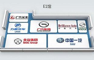 E1展馆:一汽、北汽、广汽等自主品牌云集_观展指南_2012北京车展