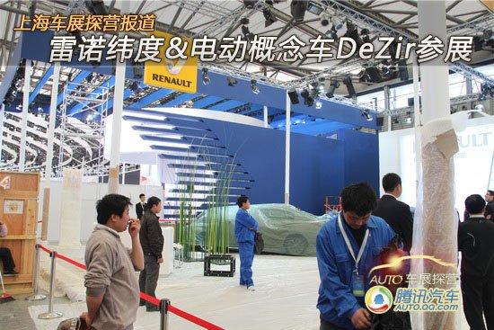上海车展探营报道 雷诺纬度、DeZir参展