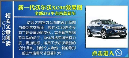 [国内车讯]沃尔沃新款S80L于成都车展上市