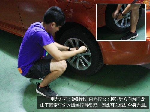 车主须知 教您如何拆卸轮胎与更换备胎