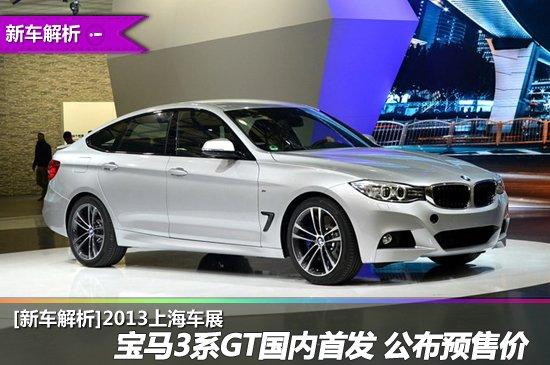 [新车解析]宝马3系GT国内首发 公布预售价