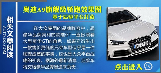 奥迪新quattro概念车于9月发布 汽车高清图片