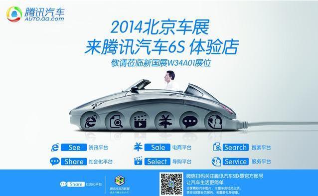 郎永强:北京车展成全球最重要的A级车展览会